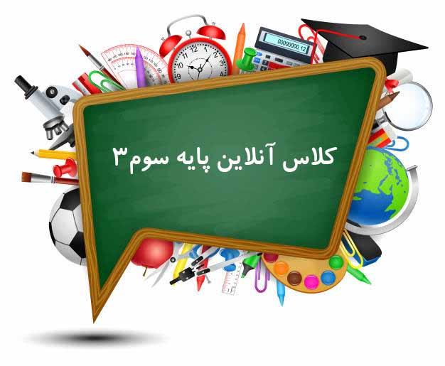 کلاس آنلاین تابستان- سوم 3
