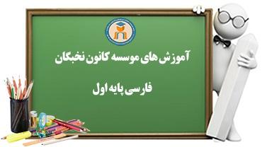آموزش مفهومی فارسی اول 2