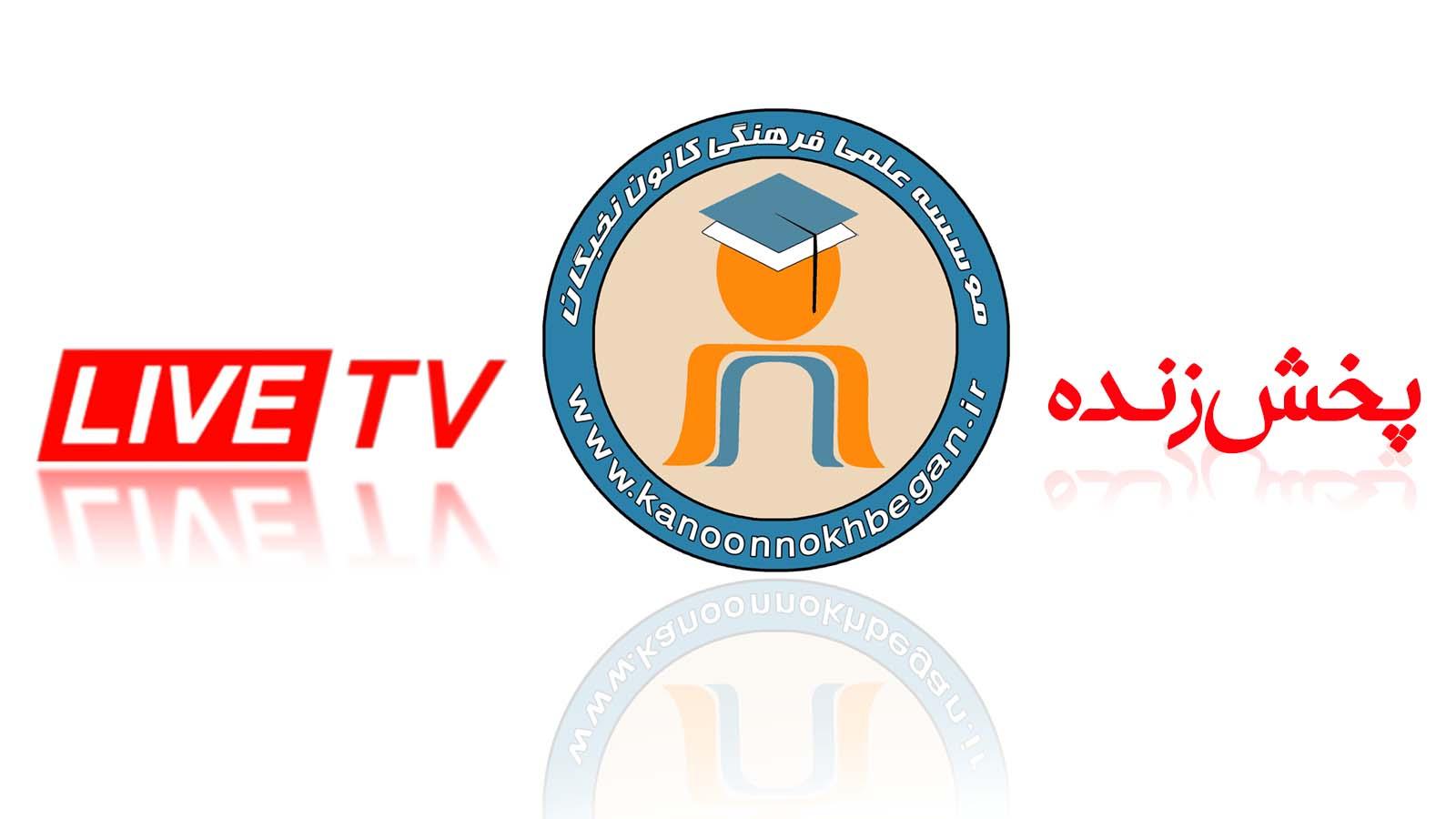 پخش زنده پیش دبستان 3