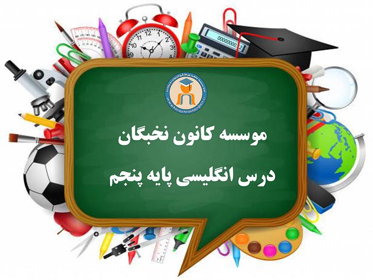 درس زبان انگلیسی-پنجم