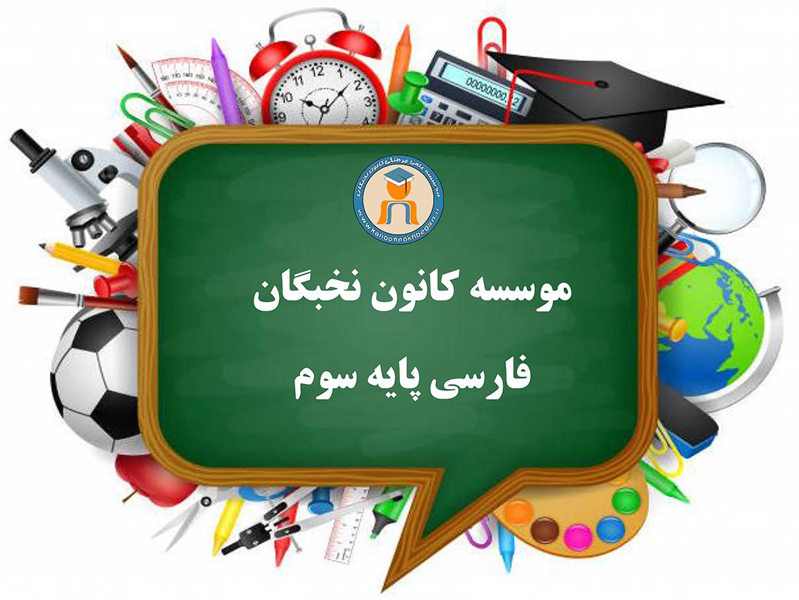 آموزش مفهومی فارسی سوم (ابندایی)